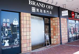 ブランド品リユースの業界シェアNo.1グループ! 創業28年の実績を誇る『ブランドオフ』の特徴とは