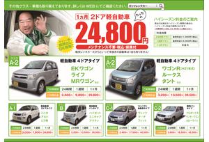 軽自動車&超激安価格&中長期型レンタカーで 長期型レンタカー市場をほぼ独占!