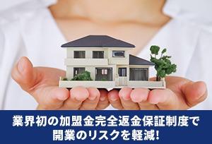 市場規模の大きさが魅力! 充実のサポートを受けられる住宅販売の仲介業『いえなび』に注目!