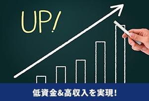 低資金&高収入を実現! 未経験者でも安心して開業できる『いえなび』の加盟メリットを4つ紹介!