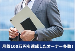 月収100万円を達成した人も多数! 先輩オーナーの声も合わせてチェック!